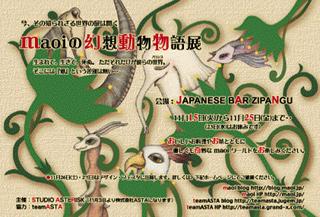 maoiの幻想動物物語展DM