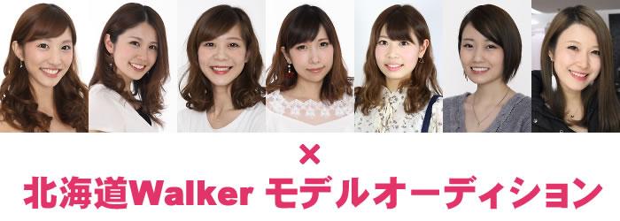 生テレ×北海道ウォーカー モデルオーディション