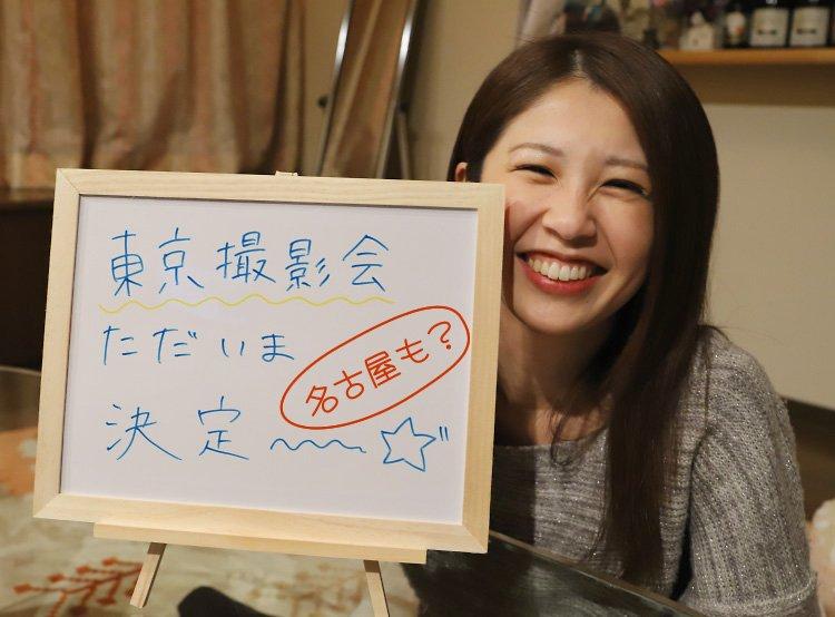 リアライズ撮影会 東京 名古屋 柏木智美