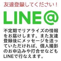 リアライズ LINE@ 公式アカウント