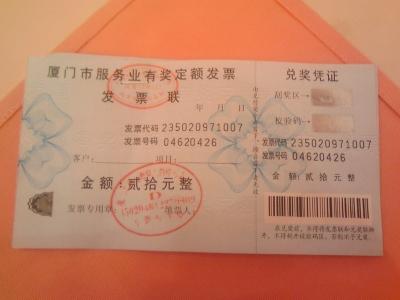 中国の領収書