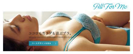 allforme.jp