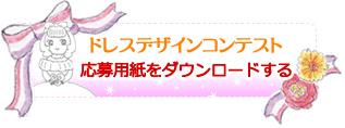 お姫様デコレーションドレスデザインコンテスト