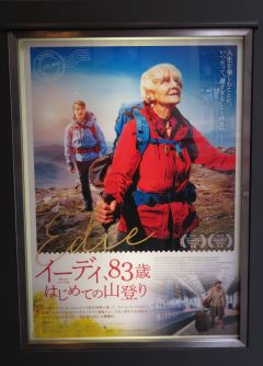 イーディ 83 歳 はじめて の 山登り