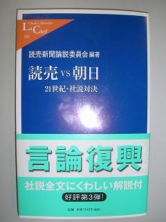 読売VS朝日