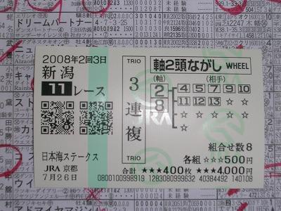 新潟11R3複080826