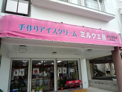 手作りアイスクリーム ミルク工房 西崎店