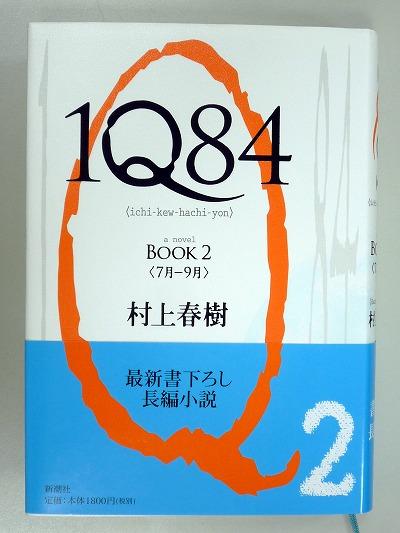 1Q84/Book2/7月〜9月