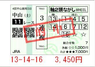 ながつきS/中山3複090926