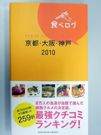 食べログ2010