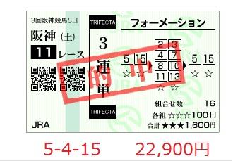 阪神11R3単100703