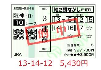 阪神10R3複100704