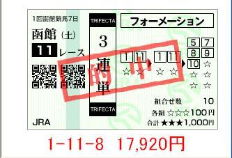 函館3単100710