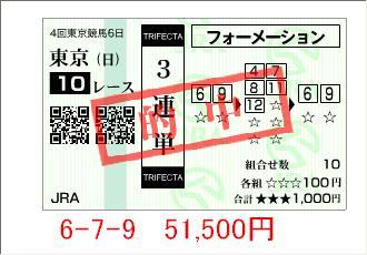 東京10R101024