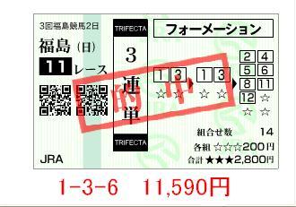 福島11R101024