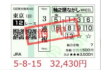 東京12R3複101114