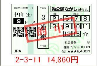 黒竹賞110115