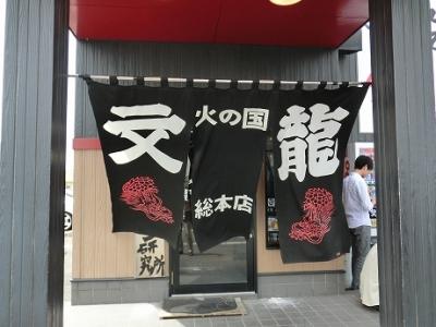 火の国文龍 総本店