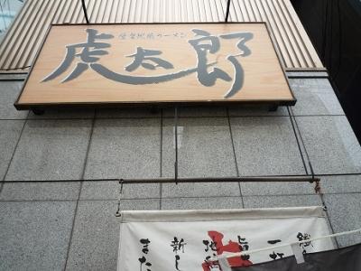 虎太郎/薩摩地鶏ラーメン