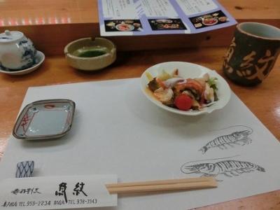 寿司割烹 魚紋 /ぎょもん