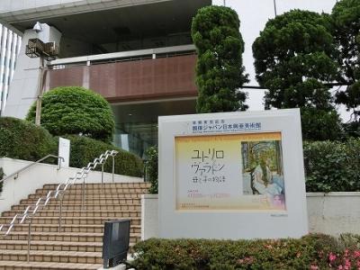 東郷青児記念館