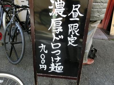 つけ麺 井手