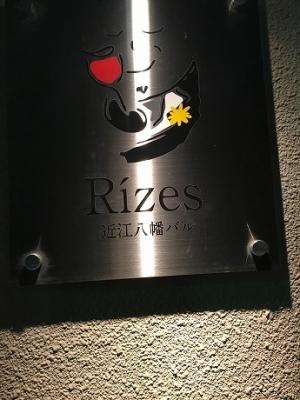 Rizes/リゼス