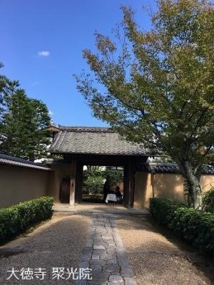 大徳寺聚光院(じゅこういん)