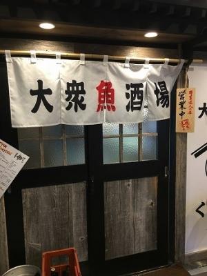 大衆酒場 くろべゑ /札幌