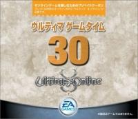 ウルティマ ゲームタイム 30 をAmazonで購入する
