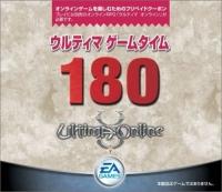 ウルティマ ゲームタイム 180 をAmazonで購入する