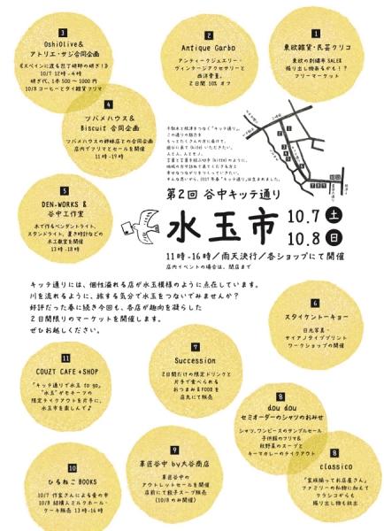 チラシ最終 (1).jpg