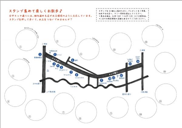 水玉リーフ中面.jpg