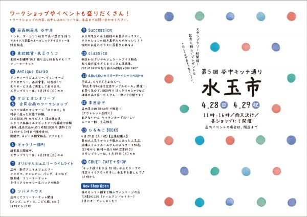 水玉市リーフ表紙表.jpg