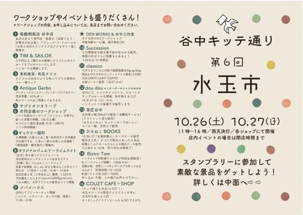 水玉6表ロゴ.jpg