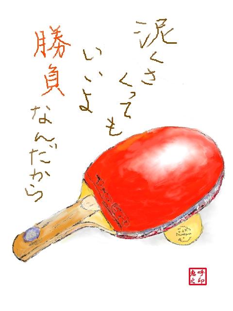 卓球ラケットとボールの絵