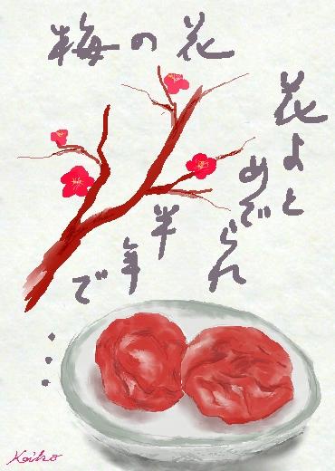 梅の花と梅干し