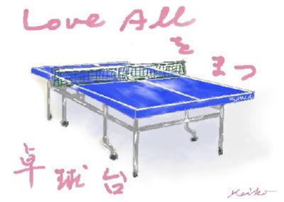 卓球台の絵