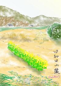 日和田山初春の水彩画