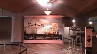 東京都美術館ターナー展