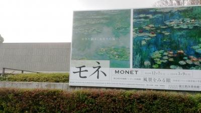 国立西洋美術館モネ展看板