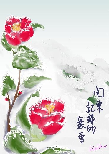 雪の日 椿の水彩画