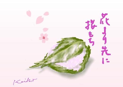 桜餅の水彩画