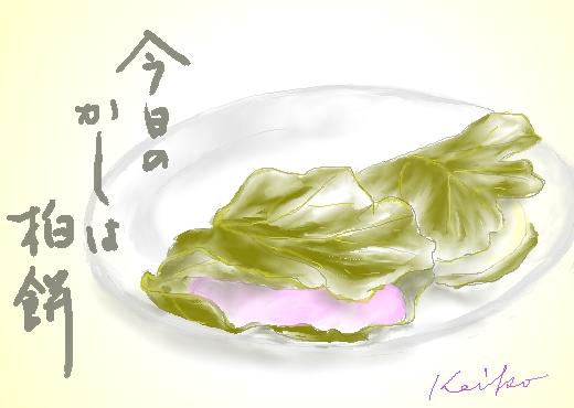 柏餅の水彩画
