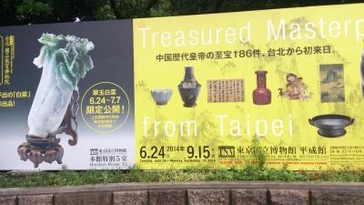 台北国立博物院看板
