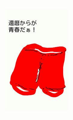 赤のサルマタ