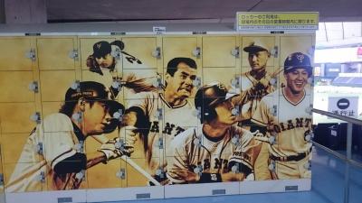 東京ドームロッカー