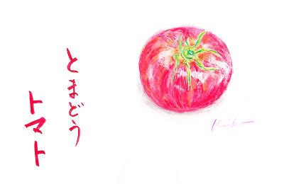 トマト水彩画