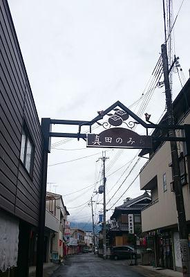 真田のみち