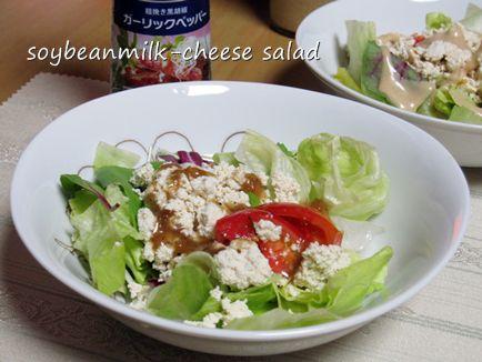 豆乳チーズのサラダ - ガーリックペッパー